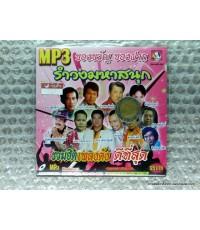 MP3 รำวงมหาสนุก ของขวัญ ของฝาก รวมฮิตเพลงดัง ดีที่สุด