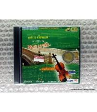 CD หยาด นภาลัย ชุดที่ 12 เรือนแพ (ดนตรีคลาสสิค) (ตัวจริงเสียงจริง)