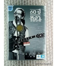 DVD บันทึกการแสดงสด คอนเสิร์ต 60 ปี วีรชนคนกล้า \quot;หงา คาราวาน\quot;