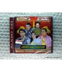 CD เทศกาลงานบวช บทเพลงเพื่อส่งเสริม ประเพณีการบวชของไทย
