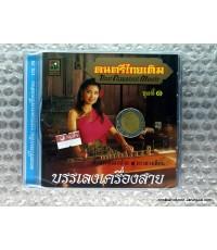 CD ดนตรีไทยเดิมบรรเลงเครื่องสาย  TCD 29 (นกแก้ว)