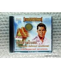 CD คำรณ  สัมปุณณานนท์  ชุด ชายสามโบสถ์ แม่ไม้เพลงไทย