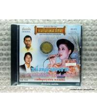 CD แม้ไม้เพลงไทย รวมฮิตลูกกรุงก่อน พ.ศ 2520 หนึ่งหญิงสองชาย
