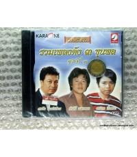 VCD รวมเพลงดัง 3 ขุนพล ชุด 1 / KTP