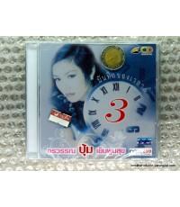 CD อรวรรณ ปุ้ม เย็นพูนสุข  ชุด 3 / PGM