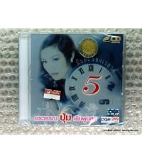 CD อรวรรณ ปุ้ม เย็นพูนสุข  ชุด 5 / PGM