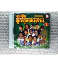 VCD รวมฮิต ลูกทุ่งพันล้าน ชุด 1 / กรุงไทย