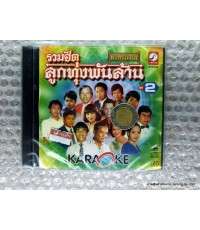 VCD รวมฮิต ลูกทุ่งพันล้าน ชุด2 / กรุงไทย