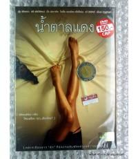 DVD น้ำตาลแดง 2 CAP 20110600