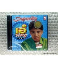 cd เอ๋ พจนา ชุดที่ 1 รวมเพลงฮิต/กรุงไทย