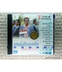 cd พิงค์แพนเตอร์ ชุด มนต์เมืองเหนือ อดีตฝันวันวาน1/นิธิทัศน์.