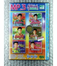 mp3 รุ่งโรจน์ เพชรธงชัย/MD.