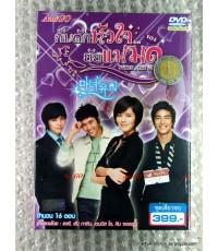 dvd กับดักหัวใจ ยัยแม่มด เสียงไทยอย่างเดียว save pack / amigo