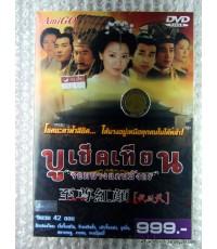 dvd บูเช็คเทียน จอมนางแดนมังกร/AmiGo.