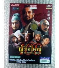 dvd 108 ผู้ยิ่งใหญ่เขาเหลียงซาน /AmiGo.