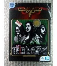 dvd บันทึกการแสดงสด คอนเสิร์ต 15 ปี เมดอินไทยแลนด์/W.