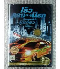 dvd Fast  Furious ภาค 3 Tokyo Drift เร็ว แรงทะลุนรก ซิ่งแหกพิกัดโตเกียว / cat (เสียงไทยเท่านั้น)