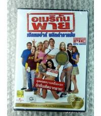 dvd อเมริกัน พาย เปิดหอซ่าส์พลิกตำราแอ้ม (ฉบับพากย์ไทยเท่านั้น) / EVS.