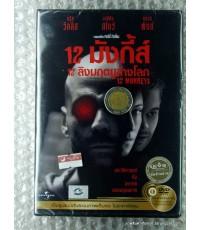 dvd 12 มังกี้ส์ 12 ลิงมฤตยูล้างโลก (ฉบับพากย์ไทยเท่านั้น) / EVS.