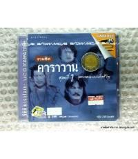 VCD คาราวาน / ชุด ที่ 1 สุดยอดเพลงเพื่อชีวิต