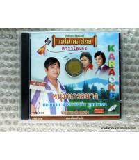 vcd หนุ่มนารอนาง รวมเพลงฮิตลูกทุ่ง / แม่ไม้เพลงไทย