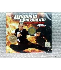 CD Johnny English Reborn -พยัคฆ์ร้าย ศูนย์ ศูนย์ ก๊าก สายลับกลับมาป่วน (พากย์ไทยเท่านั้น) /cattalis