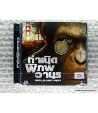 VCD Rise Of The Planet Of The Apes /catalyst VCD กำเนิดพิภพวานร (พากย์ไทย) /catalyst