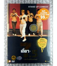 DVD Note Udom : One Stand Up Comedy Number 7.5/PYRAMID  DVD เดี่ยว อุดม แต้พานิช : เดี่ยวไมโครโฟน 7.