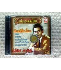 CD เสียงจริงต้นเเบบเดิมเเม่เเบบเพลงไทย นริศ  อารีย์ ชุด ถึงเเม้พี่จะขี้เมา /กรุงไทย