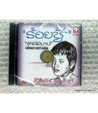 CD สุรินยันต์  บุญยศ ร้อยชู้  รักพี่มีบาป เชียงรายลำลึก /กรุงไทย