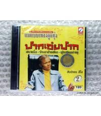 CD เสียงจริงต้นเเบบเดิมเเม่เเบบเพลงลูกทุ่ง  สังข์ทอง  สีใส 2 ชุด  ปากเอ๋ยปาก /กรุงไทย