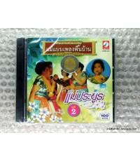 CD เสียงจริงต้นเเบบเดิมเเม่เเบบเพลงพื้นบ้าน   คณะ เเม่ประยูร  ลำตัด-อีเเซว-เพลงฉ่อย ชุดที่ 2   /กรุง