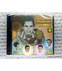 CD ต้นฉบับเดิม ศิษย์สุรพล ชุดที่ ๑ วอนผีพ่อ /เทปบรูพา