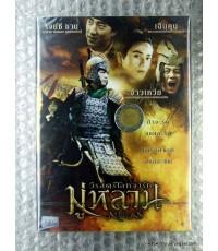 DVD Mulan /MVD  DVD มู่หลาน วีรสตรีโลกจารึก  /MVD