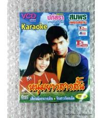 VCD karaoke น้องเอม ปภัสรา  มาบุญธรรม+สมพร  เพชรสยาม ชุด หนุ่มยาวสาว  สั้น /ธรรมพิลา