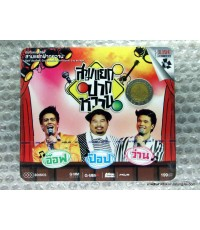 VCDs Concert : Aof  Pop  Wan - Sarm Yaek Park Warn /gmm VCDs คอนเสิร์ต  : อ๊อฟ ป๊อป ว่าน ชุด สามแยกป