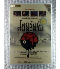 DVD คอนเสิร์ต คาราวาน โลกร้อนคนละลาย /gmm