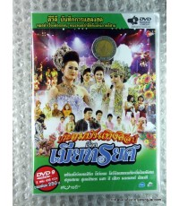 DVD คอนเสิร์ต ลำเรื่อง  : คณะประถมบันเทิงศิลป์ เรื่อง เมียทรยศ/rs.