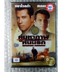 dvd Broken Arrow  /cat dvd คู่มหากาฬ หั่นนรก (พากย์ไทยเท่านั้น) /cat