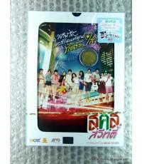 DVD สคส.สวีทตี้/MVD