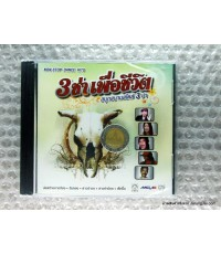 CD 3 ช่าเพื่อชีวิต /MGA