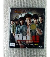 VCD Meung Gu Puean Kun Jon Wun Tai  (AKA.Friends Never Die)/METRO VCD มึงกู เพื่อนกันจนวันตาย /METRO