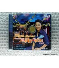 CD : Siriporn Umpaipong - Mue yarm barn - part.1/gmm CD : ศิริพร อำไพพงษ์ ชุดพิเศษ เมื่อยามบ้าน ทั้ง