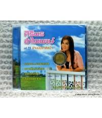 CD : Siriporn Umpaipong - Vol. 11 Yarn Bor Mee Chart Nah/gmm CD : ศิริพร อำไพพงษ์ ชุดที่ 11 ย่านบ่มี
