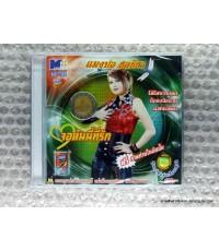 CD : Mangpor Chonticha - Johnny Tee Ruk/np CD : แมงปอ ชลธิชา ชุด จอห์นนี่ที่รัก /np