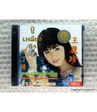 CD : อิ๋ว พิมพ์โพยม  เรืองโรจน์ ชุด เพลงดังหนังจีน ปู้เหลี่ยวฉิง / nt