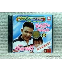 VCD+CD ยอดรัก  สลักใจ /ที่สุดของชีวิตยอดรัก ชุด น้ำตาผัว/กรุงไทย