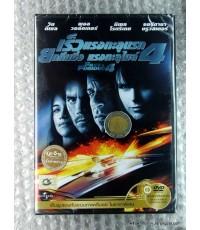 dvd Fast  Furious ภาค 4 เร็วแรงทะลุนรก ยกทีมซิ่ง แรงทะลุไมล์ 4 / evs (เสียงไทยเท่านั้น)