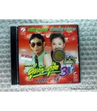 VCD สาธิต  ทองจันทร์+เดือนเพ็ญ  อำนวยพร  ชุด เมดเล่ย์ คู่ขวัญ...คู่ฮิต 3/กรุงไทย