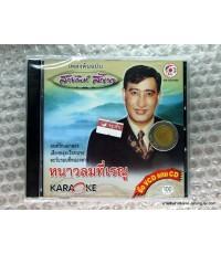 VCD+CD สายยัณห์  สัญญา  ชุด หนาวลมที่เรณู/ กรุงไทย